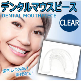 デンタルマウスピース 歯列矯正 歯ぎしり対策 いびき予防 透明 1つ(口臭防止/エチケット用品)