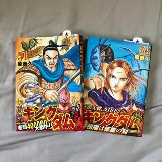 シュウエイシャ(集英社)の古本 キングダム 51 & 52巻セット販売(青年漫画)