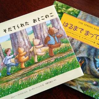 絵本 2冊セット♡お買い得(絵本/児童書)