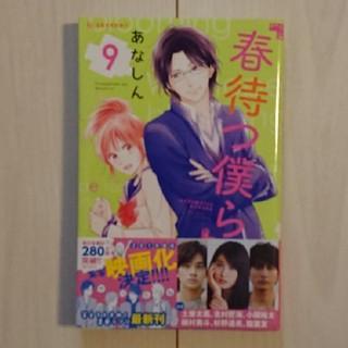 コウダンシャ(講談社)の春待つ僕ら  9巻(少女漫画)