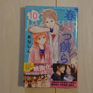 コウダンシャ(講談社)の春待つ僕ら   10巻(少女漫画)