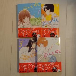 アキタショテン(秋田書店)の凪のお暇   1巻から4巻(女性漫画)
