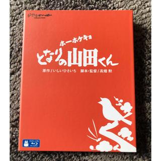 ジブリ(ジブリ)のとなりの山田くん Blu-ray(アニメ)