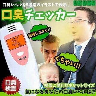 口臭チェッカー 5段階 イラスト表示(口臭防止/エチケット用品)