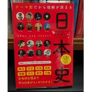 アサヒシンブンシュッパン(朝日新聞出版)の日本史 テーマ別だから理解が深まる(参考書)