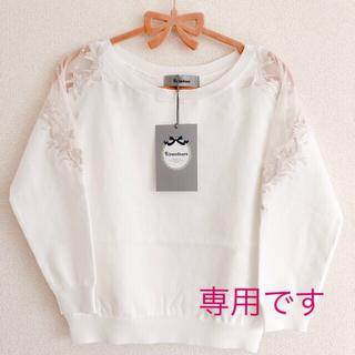 リランドチュール(Rirandture)のかな様専用☆シアーショルダー刺繍ニット(ニット/セーター)