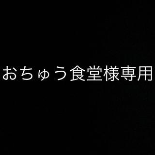 おちゅう食堂様専用(Box/デッキ/パック)