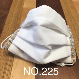 リバティマスク NO.225(その他)