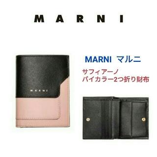 マルニ(Marni)のMARNI マルニ☆サフィアーノ バイカラー2つ折りレザー財布 ブラックxピンク(財布)