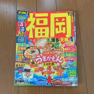 2019年 最新版 るるぶ 福岡(地図/旅行ガイド)