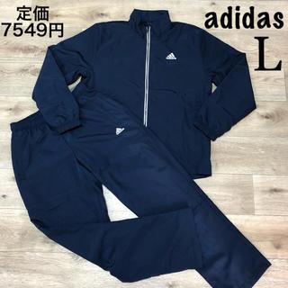 アディダス(adidas)のL アディダス メンズ ジャケット パンツ 上下セット 紺(ナイロンジャケット)