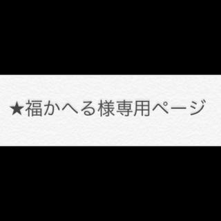 ★福かへる様専用ページ(その他)