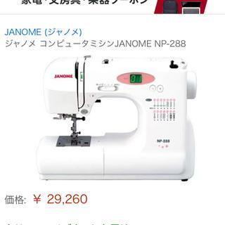うさっぷ様専用 ミシン JANOME NP288(その他)