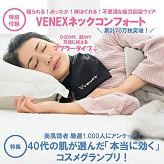 美st 2月号 付録 VNEXネックコンフォート(ファッション)