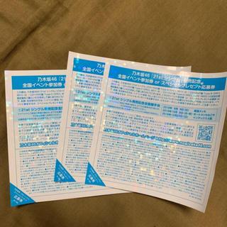 ノギザカフォーティーシックス(乃木坂46)の乃木坂46 ジコチューで行こう 全握券3枚(女性アイドル)