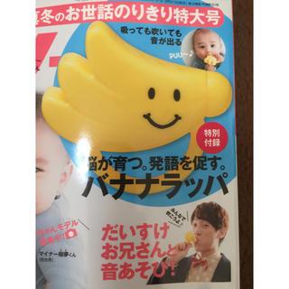 【新品未開封】ベビモ付録 バナナラッパ (知育玩具)