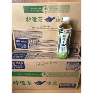 【送料無料】綾鷹 特選茶 500ml 2ケース 48本 トクホ