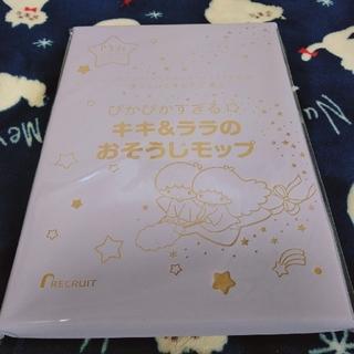 ゼクシィ1月号付録 キキ&ララのおそうじモップ(日用品/生活雑貨)
