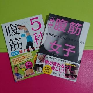 コウダンシャ(講談社)の新品未使用★5秒腹筋・♯腹筋女子★2冊セット(趣味/スポーツ/実用)