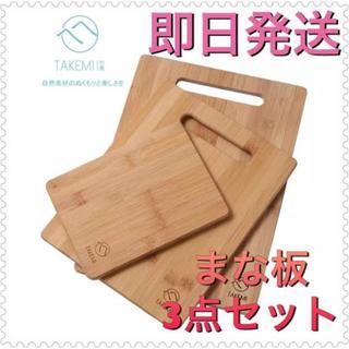 天然素材 竹製 まな板 3点セット 抗菌 軽量な環境に優しい竹(調理道具/製菓道具)