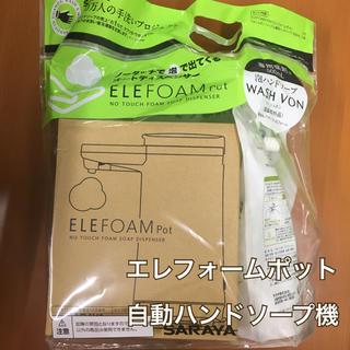 新品未使用・エレフォーム ポット ハンドソープ付(日用品/生活雑貨)