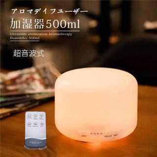 【超☆売れ筋】アロマディフューザー 超音波式 加湿器 空焚き防止 静音 無印風