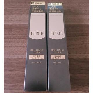 エリクシール(ELIXIR)のエンリッチド リンクルクリーム 22g 2本セット(アイケア / アイクリーム)