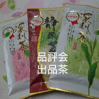 品評会  飲みくらべ100㌘3袋(茶)