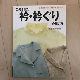 工夫された衿・衿ぐりの縫い方(趣味/スポーツ/実用)