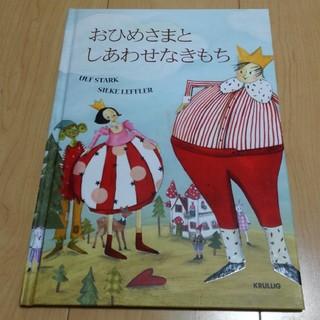 イケア(IKEA)の【IKEA】絵本 おひめさまとしあわせなきもち(絵本/児童書)