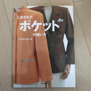 工夫されたポケットの縫い方(趣味/スポーツ/実用)