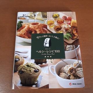 ノンフライヤー カラーラ レシピ本(調理機器)