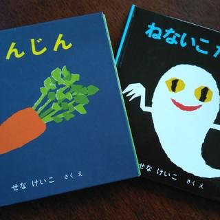 絵本 せな けいこ2冊セット(絵本/児童書)