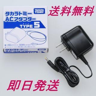 タカラトミー 玩具専用 AC アダプター TYPE5 (2016NEW)(知育玩具)