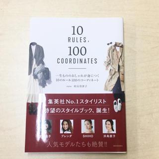 一生もののおしゃれが身につく10のルール100のコーディネート(ファッション)