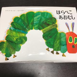 Nico様専用 はらぺこあおむし絵本(絵本/児童書)