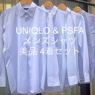 ユニクロ(UNIQLO)の美品 4着セット ユニクロ、パーフェクトスーツファクトリー メンズワイシャツ(シャツ)