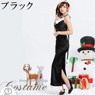 【クリスマス】ブラック サンタクロース ロングドレス コスプレ コスチューム(衣装)