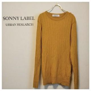 サニーレーベル(Sonny Label)のサニーレーベル/アーバンリサーチ☆ニット(ニット/セーター)