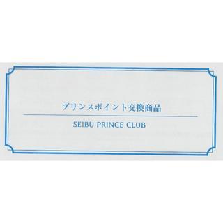★西武プリンス系全日リフト1日券4枚 苗場・軽井沢他(スキー場)