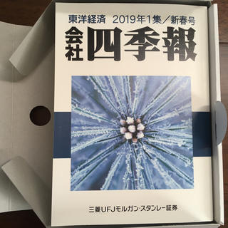 2019年新春号 四季報 新品未使用(ビジネス/経済)