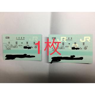 ジェイアール(JR)のムーンライトながら 1/2 大垣発 東京着 1枚 ※即購入可(鉄道乗車券)