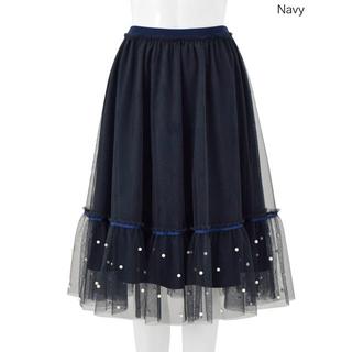 チェスティ(Chesty)のchesty チェスティ Pearl Tulle Skirt ネイビー(ひざ丈スカート)