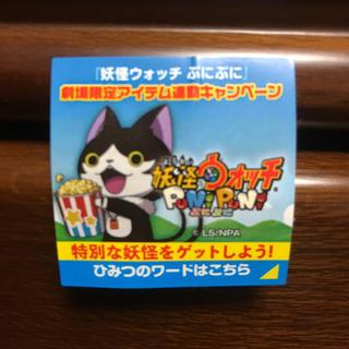 妖怪 ウォッチ ぷにぷに 秘密のワード ポップン猫又(その他)