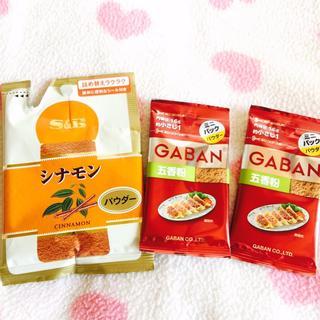 ギャバン(GABAN)の【12/18(火)〜タイムSALE】ギャバン 五香粉 シナモンパウダー SET(調味料)
