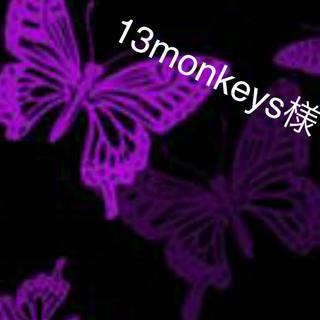 13monkeys様専用(車外アクセサリ)