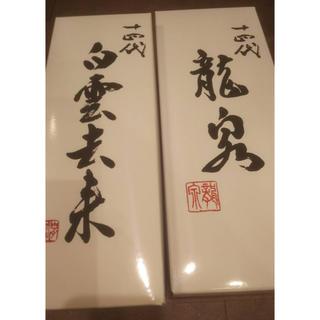 もとやまさん専用(日本酒)