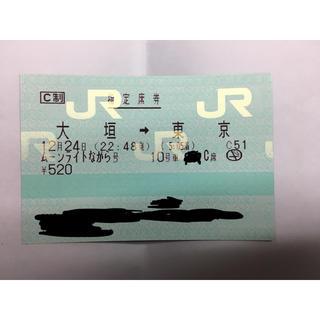 ジェイアール(JR)のムーンライトながら 12/24 大垣発 東京着 10号車C席1枚 *即購入可(鉄道乗車券)