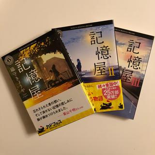 記憶屋1〜3(3巻完結)(文学/小説)