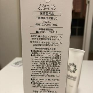 ましろ様専用(化粧水 / ローション)